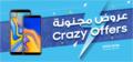 Samsung Crazy Offers