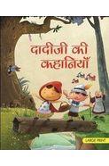 Large Print Dadi Ji Ki Kahaniya Hindi