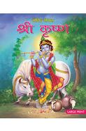 Large Print Krishna (hindi)
