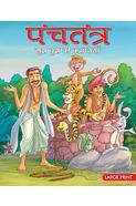 Panchtantra: Sujh Bujh Ki Kahaniya(hindi)