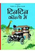 Tintin In Congo (hindi)