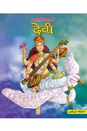 Large Print Devis (hindi)