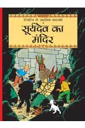 Tintin Prisoners Of The Sun (hindi)