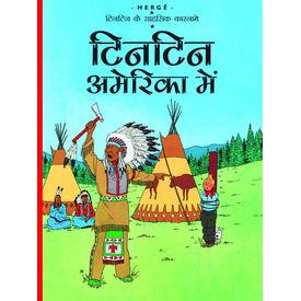 Tintin In America (hindi)