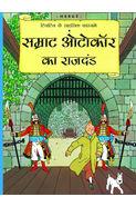 Tintin The Scepter Of Ottokar (hindi)