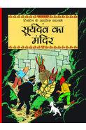 Tintin Explorers On The Moon (hindi)