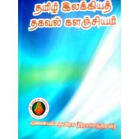 Tamil Elakiya Thagaval kalangiyam