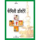 Santulan Family Doctor ( Marathi)