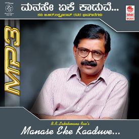 Manase Eke Kaaduve- B. R. Lakshman Rao