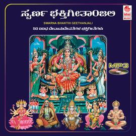 SWARNA BHAKTHI GEETHANJALI~ Mp3