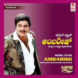 AMBARISH HITS~ Mp3