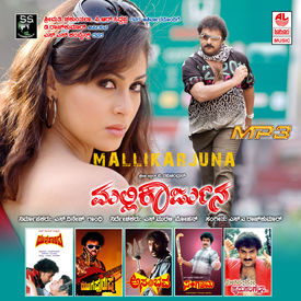 MALLIKARJUNA & KANNADA FILM HITS- Vol- 4~ Mp3