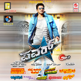 POWER & Other Film Hits Vol- 3~ Mp3