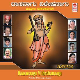 Daasanagu Visheshanagu