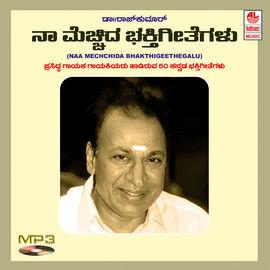 DR. RAJKUMAR MECHCHIDA BHAKTHI GEETHEGALU~ Mp3