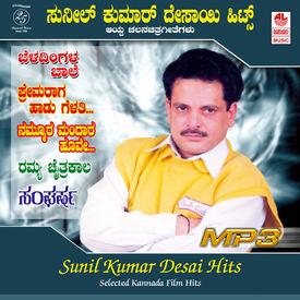 Sunil Kumar Desai Film Hits