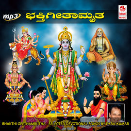 BHAKTHI GEETHAMRUTHA- SELECTED DEVOTIONAL SONGS BY Dr. RAJKUMAR