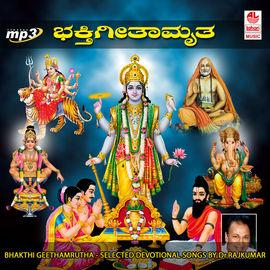 BHAKTHI GEETHAMRUTHA- SELECTED DEVOTIONAL SONGS BY Dr. RAJKUMAR