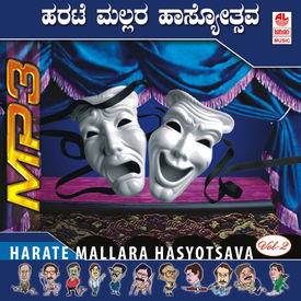 Harate Mallara Hasyotsava- Vol Ii