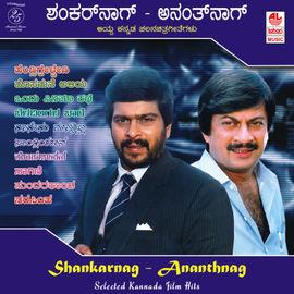 Shankar Nag+ Anant Nag- Film Hits