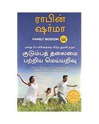 Family Wisdom (Tamil)