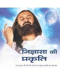 Spirit Of Enquiry (Hindi)