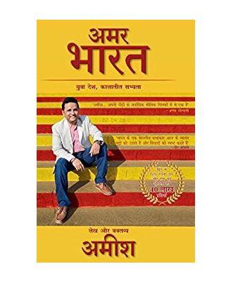 Amar bharat: lekh aur vaktavy