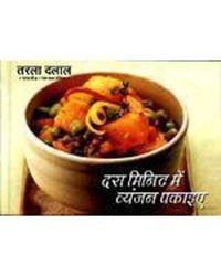 Cooking Under Ten Minutes (Hindi)