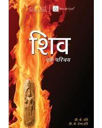 Shiv ek parichay (sri sri)