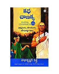 Katha Chanakya (Telugu)