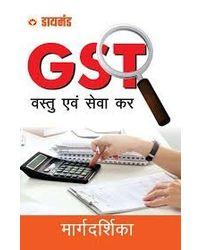 GST (Hindi)