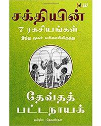 Sakthiyin 7 Ragasiyangal- 7 Secrets of the Goddess (Tamil)