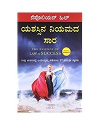 The Essence of Law of Success (Kannada)