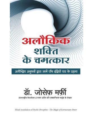 Alokik Shakti Ke Chamatkar (Psychic Perception)