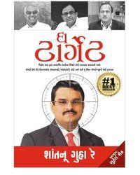 The Target (Gujarati Edition)