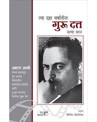 Tya Daha Varshatil Guru Datt