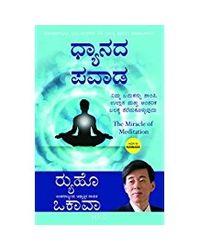 The Miracle of Meditation (Kannada)