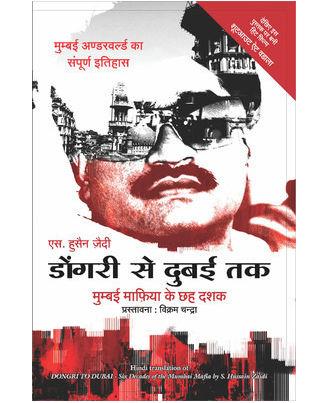 Dongri Se Dubai Tak: Mumbai Mafia Ke Chheh Dashak (Hindi)