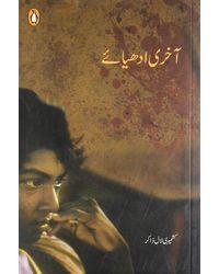 Akhri Adhyaya (Urdu)