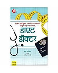 Diet Doctor (Marathi) by Ishi Khosla / Dr. Arun Mande