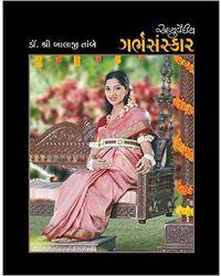 Ayurvediya Garbh Sanskar (Gujarati)