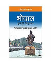 Bhopal Humari Virasat