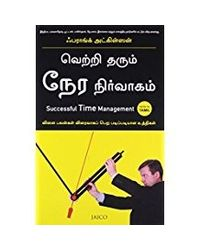 Successful Time Management (Tamil)