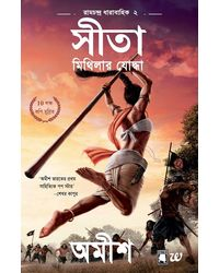Sita- Warrior of Mithila- Bengali