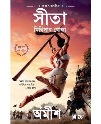 Sita- Warrior of Mithila- Bengali
