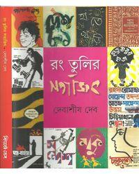 Rang Tulir Satyajit