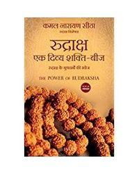 The Power Of Rudraksha (Hindi)