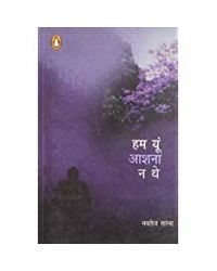 Hum Yun Ashana Na The (Hindi)
