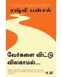 Take Me Home: Tamil