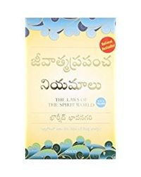 The Laws of the Spirit World (Telugu)